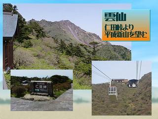 Mt.UNZEN_1.jpg