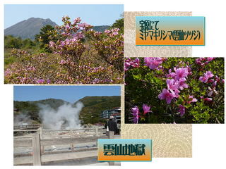 Mt.UNZEN_2.jpg