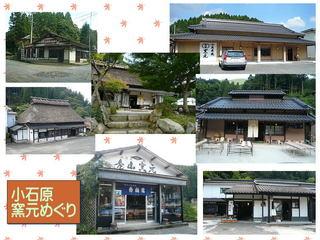 koisiwara_kamamoto_meguri.jpg